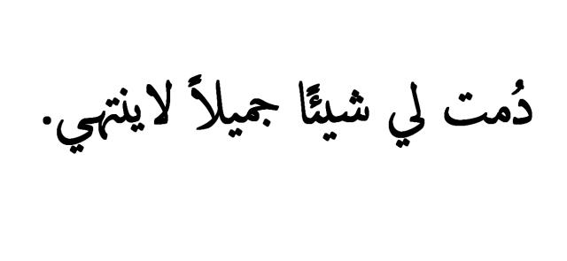 دمت لي Calligraphy Quotes Love Weather Quotes Love Smile Quotes