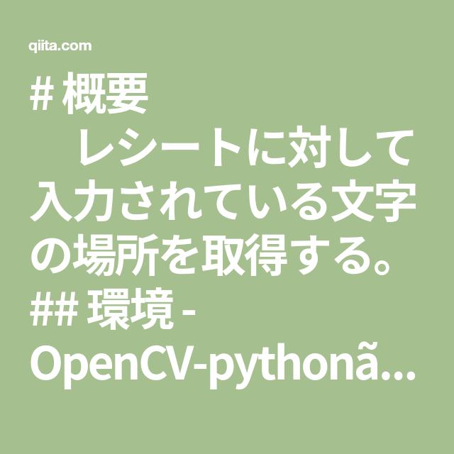 Opencvをpythonで文字の場所をレシートから取得する レシート 文字