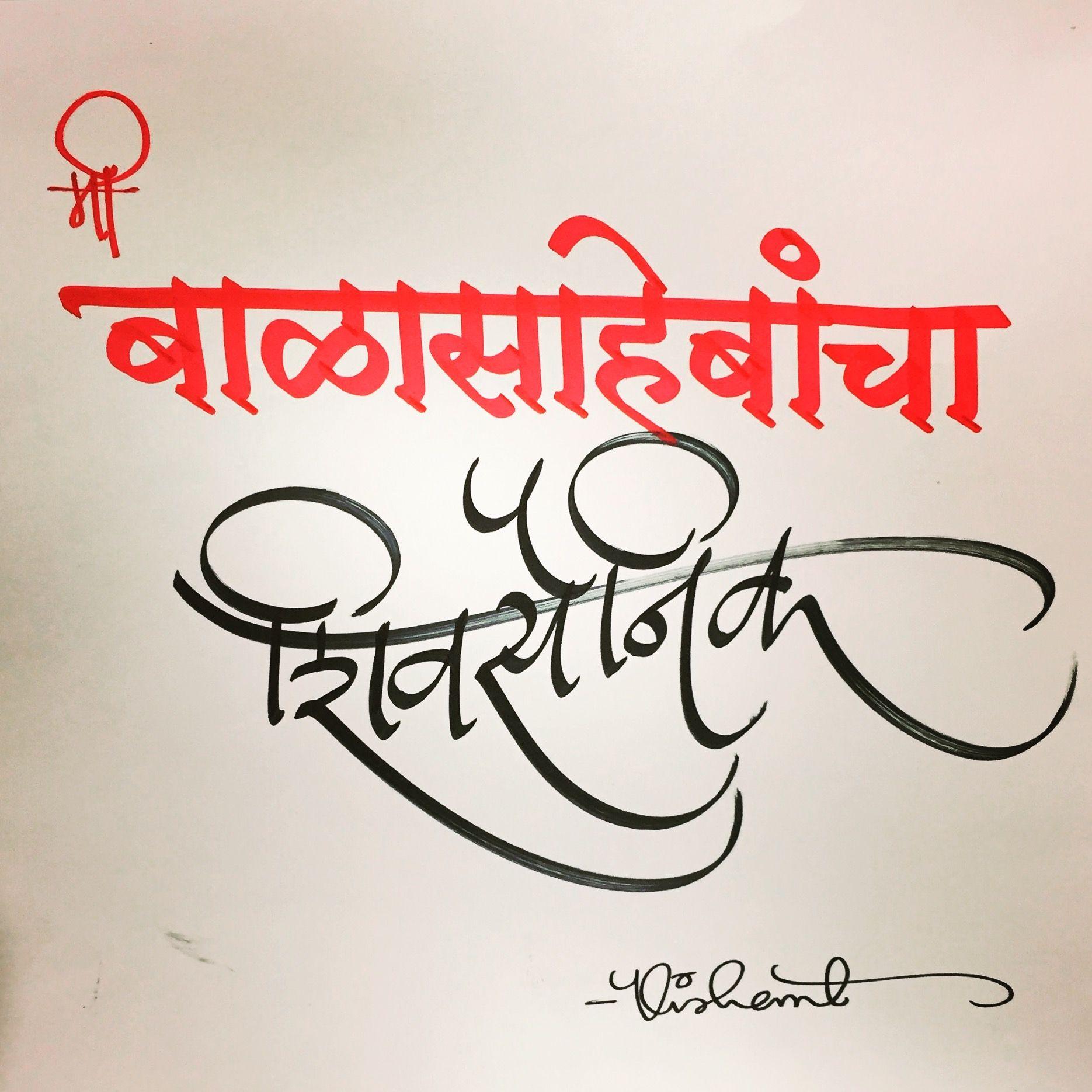 Marathi Calligraphy Name Online