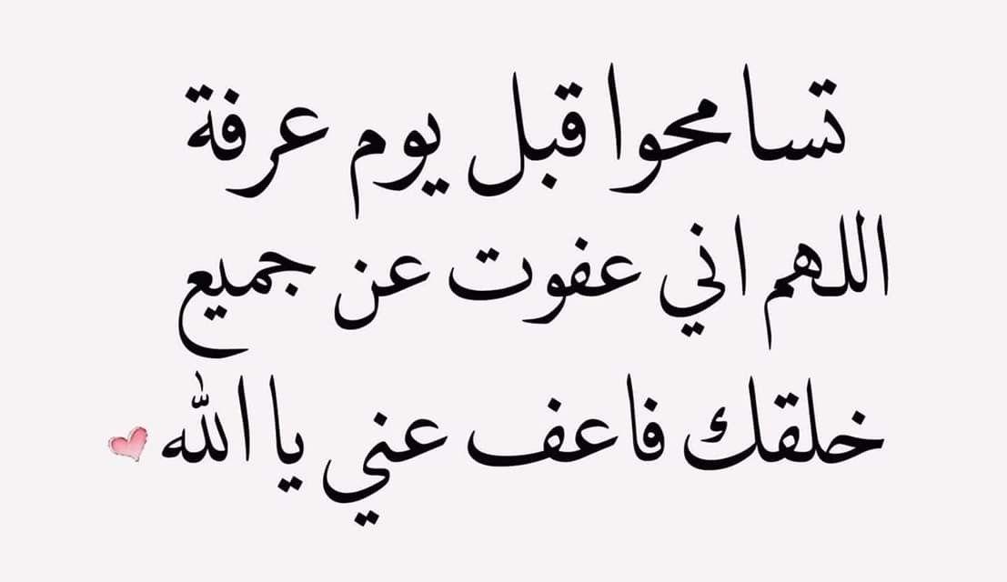 Pin By Hoda El Mallah On أقوال و كلمات و حكم و مواعظ و دعاء Arabic Calligraphy Calligraphy Arabic