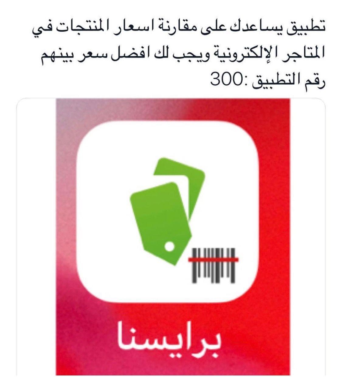 Pin By تبلد الس ـلطان On يرامج Iphone Apps App Gaming Logos