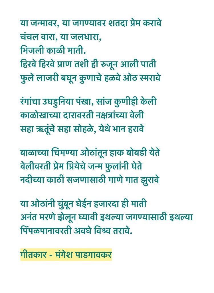 Pin By Priti Kadaskar On Mazhi Marathi Mai Marathi Writing Poems