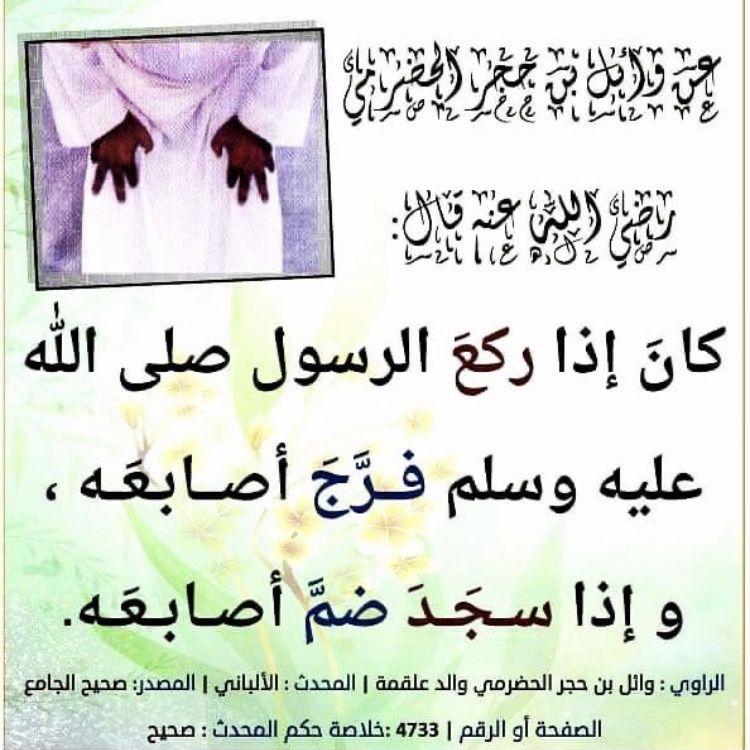 عند الركوع Math Islam