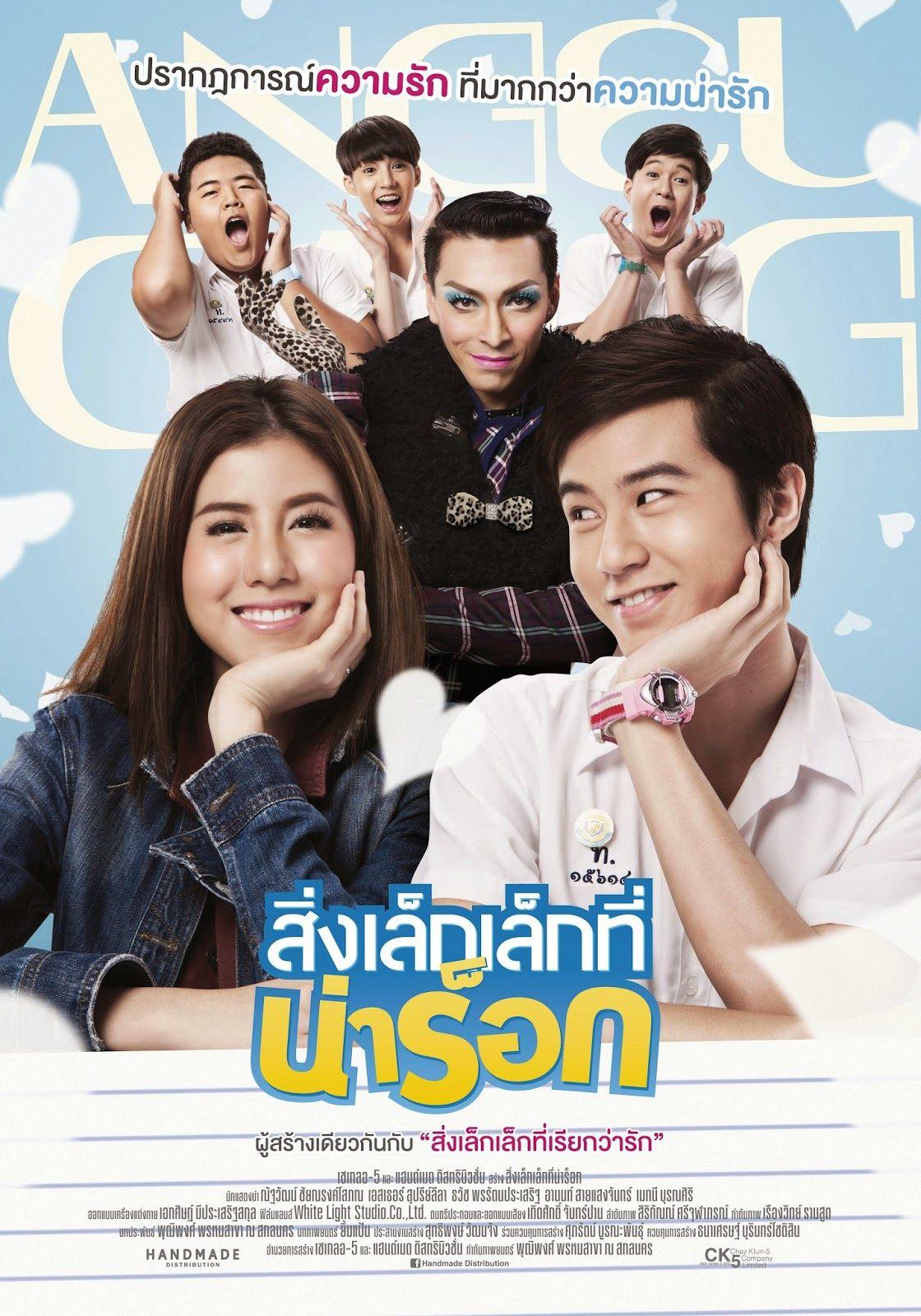 ปักพินโดย Tee December ใน Thai Film