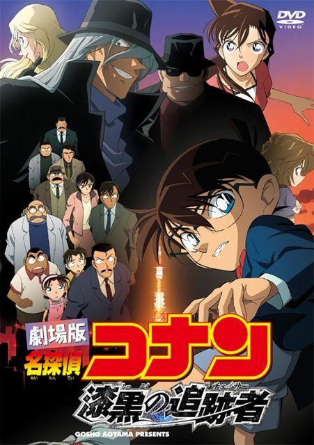 Detective Conan Movie 13: The Raven Chaser /// Genres: Action, Mystery, Police, Shounen | Conan movie, Detective conan, Detective
