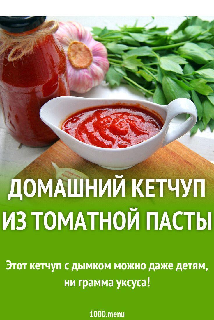 Домашний кетчуп из томатной пасты рецепт с фото пошагово