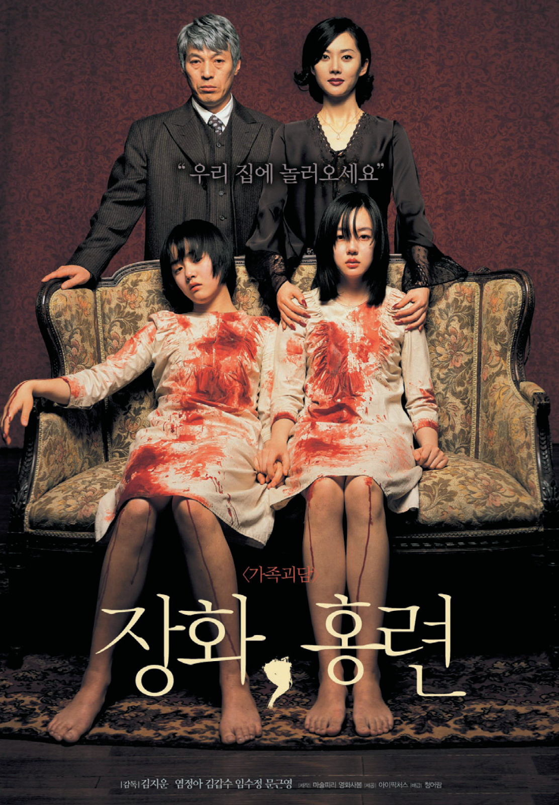 A Tale of Two Sisters (2003) Subtitle Indonesia Dramaku