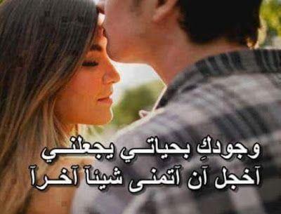 كل ما اريد هو وجودك بحياتي Love Story Words Love Letters