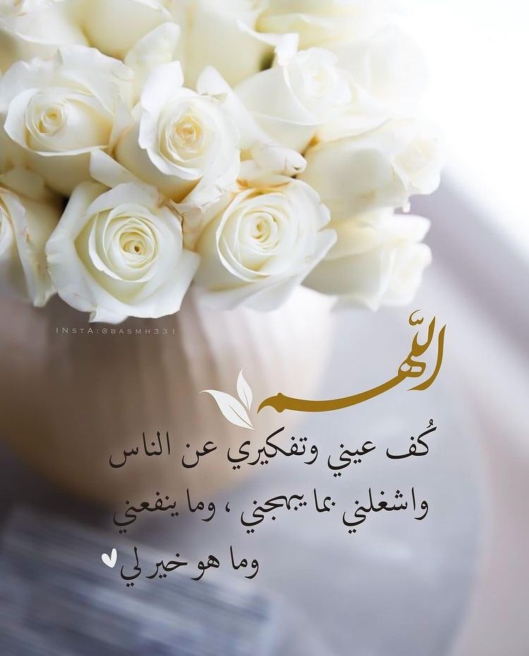 Pin By Marie Bn On Duaa Islamic Pictures Pictures Tableware