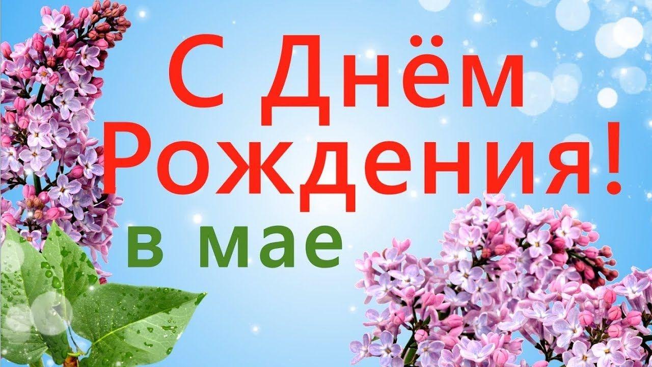 С днем рождения в мае открытка
