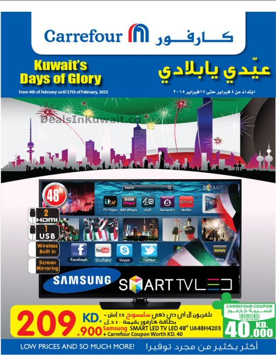 Carrefour Kuwait: Kuwait's Days of Glory Offer – 9 February