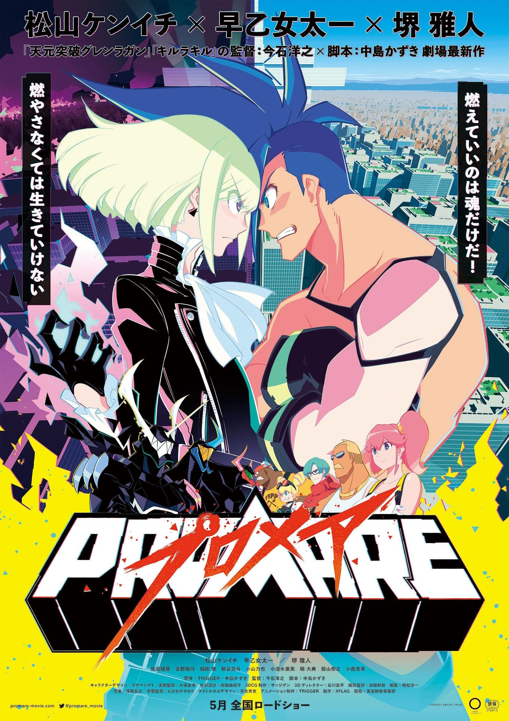 4KDOWNLOAD™ Promare (2019) ONLINE STREAMING HD1080P