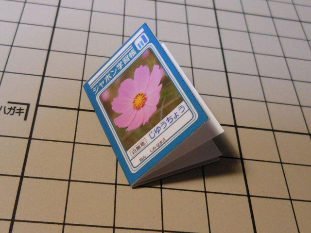 ミニチュアのノートの作り方 学習帳をリニューアル中 できるミニチュア教室 アメブロ版 という記事で ミニチュアのノートを紹介しています 今回は この学習帳の製作手順を公開 まず パソコンで作った表紙部分を印刷します 印刷に用いた紙は 2l判の光沢紙