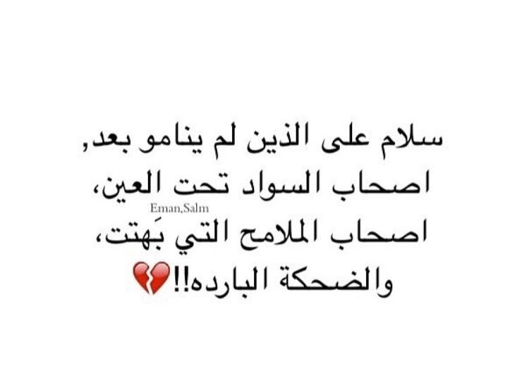 Pin By Dreamer On اقتباسات Picture Quotes Quotes Arabic Quotes