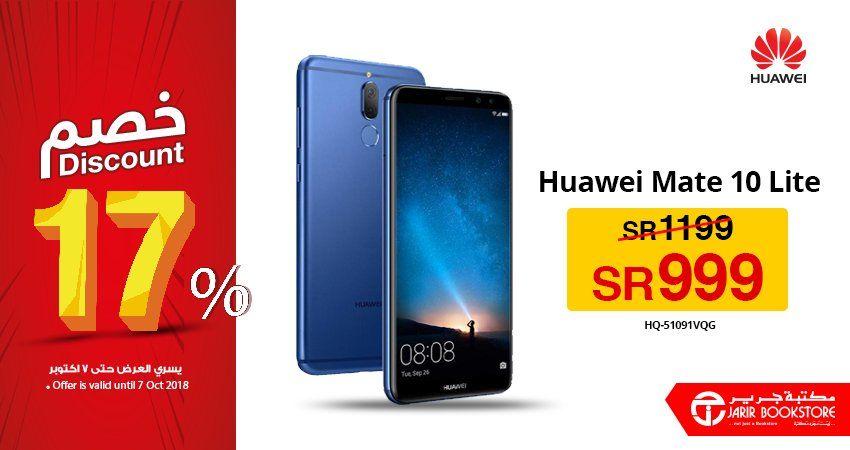 عروض جرير السعودية علي هواوي ميت 10 لايت ليوم حتي 7 أكتوبر 2018 عروض اليوم Huawei Huawei Mate Offer