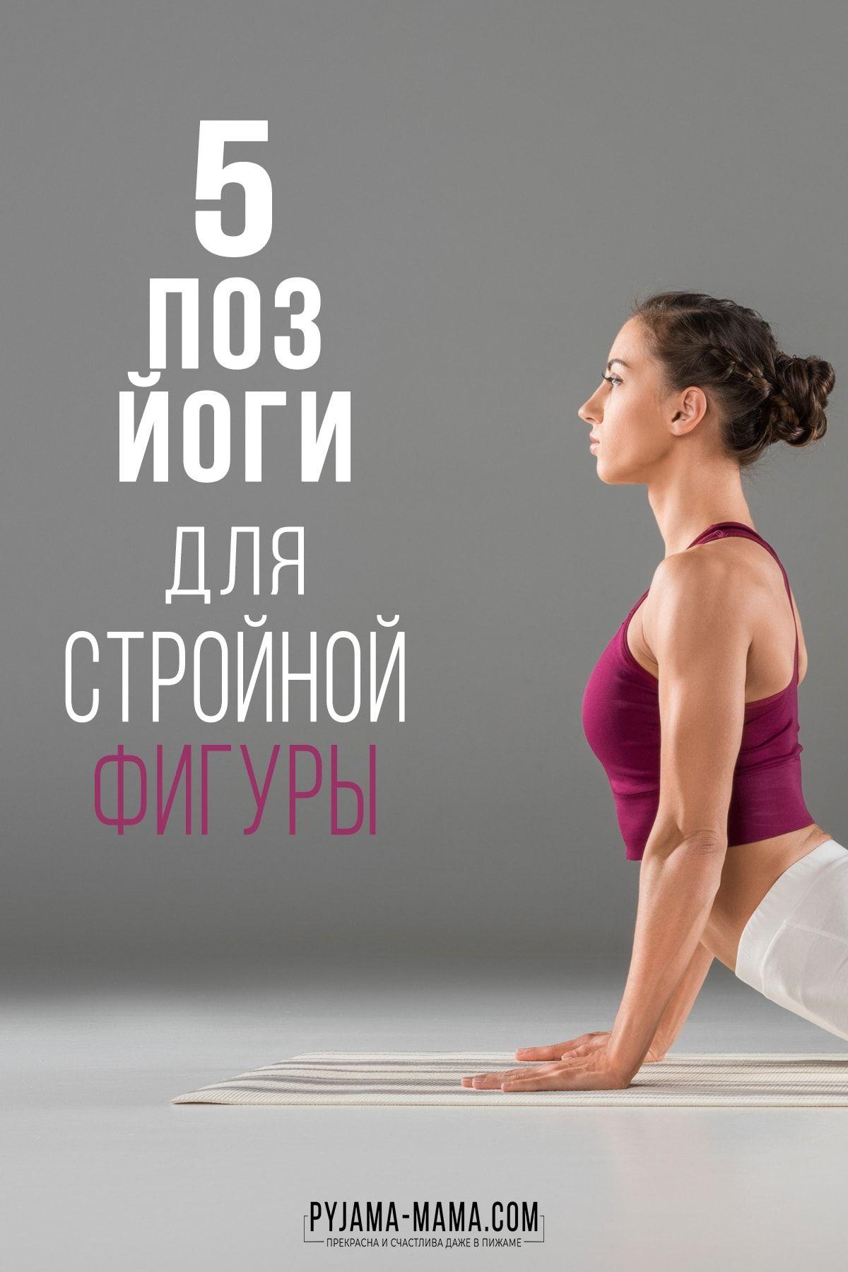 Простая йога для похудения: 5 главных поз | упражнения йога.