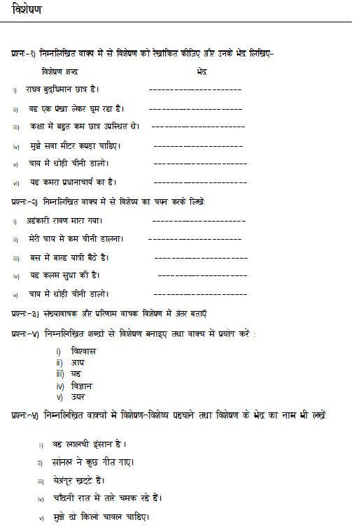 हम र ह द Worksheet Of Visheshan Hindi Worksheets Hindi Language Learning Grammar Worksheets