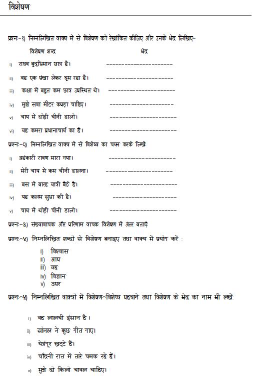 हमारी हिंदी: Worksheet of visheshan | Hindi ...