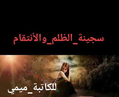 رواية سجينة الظلم والانتقام الحلقة الثالثة 3 بقلم ميمي مكتبة حــواء Movie Posters Poster Movies