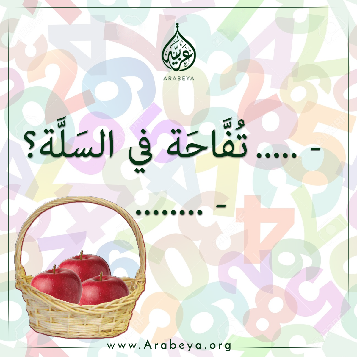 Arabic Quiz Interrogative Pronouns With Images