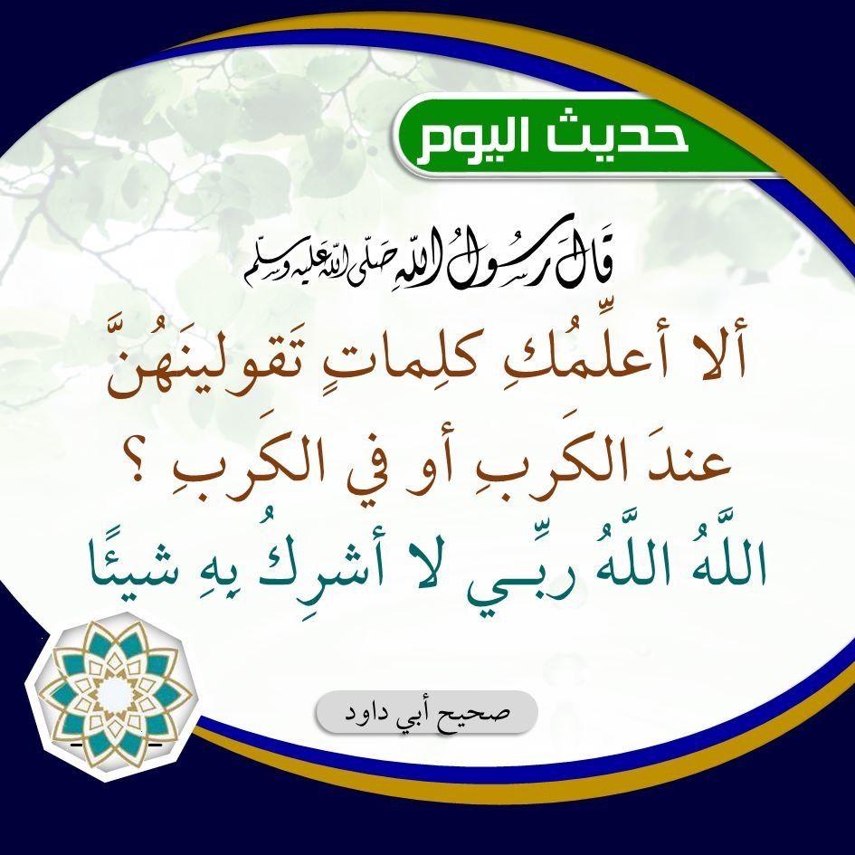Pin By Fatima Azahraa On Citations Ahadith Prayer For The Day Islam