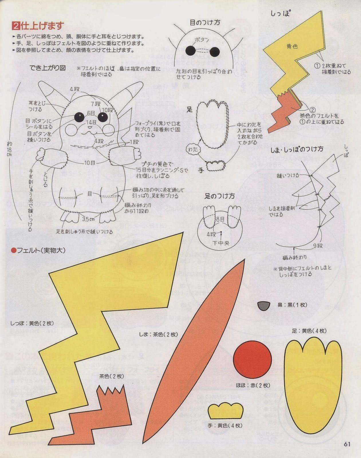 pokemon%2520amigurumi%2520patrones%252010.jpg (1261×1600) | Pikachu ...