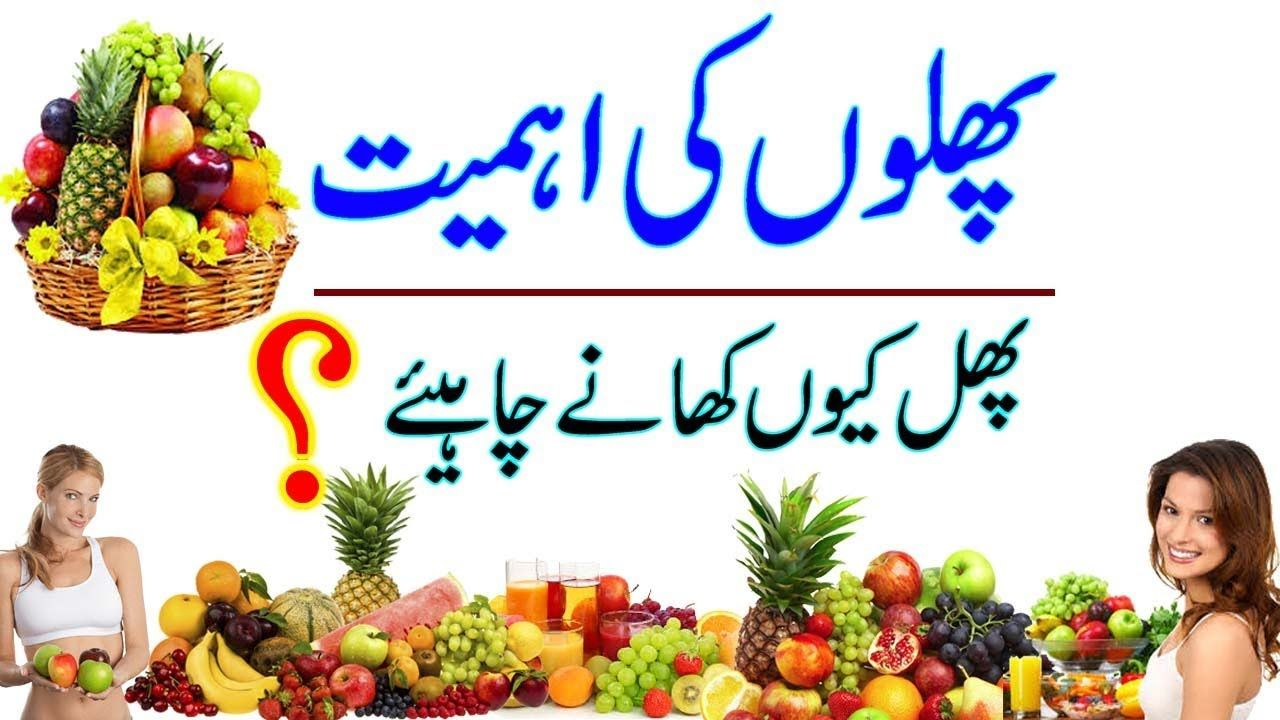 benefits and importance of eating fruits in urdu/hindi