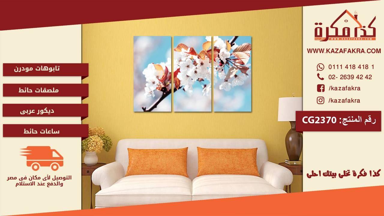 ديكورات تابلوهات مودرن تابلوهات براويز مودرن صور براويز تابلوهات خشب تابلوهات مودرن 2018 لوحات مودرن اماكن بيع تابلو Home Decor Decals Home Decor Decor