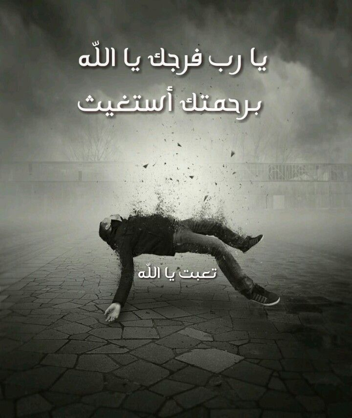 فرجك يارب Prayers True Stories Islam