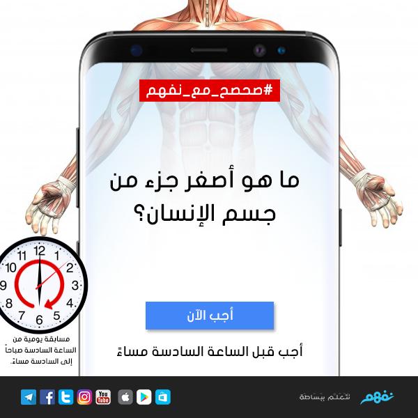 صحصح مع نفهم ما هو أصغر جزء من جسم الإنسان الفائز سحب بين جميع المشاركين بالإجابة صحيحة وسوف نعلن اسمه ع Samsung Galaxy Samsung Galaxy Phone Galaxy Phone