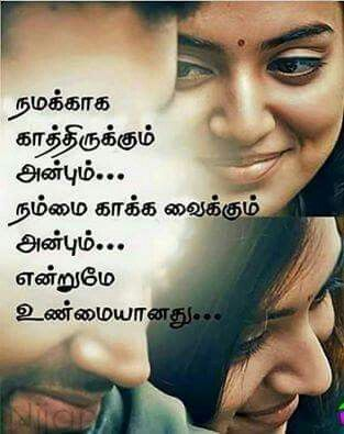 Myilu Kiss On Ur Neck Prabha Tamil Love Quotes Love Quotes