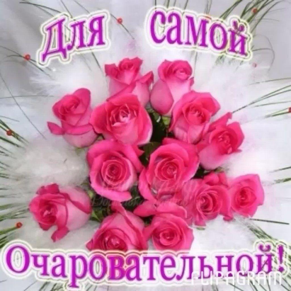 Для красивой девушки картинки цветы с надписями