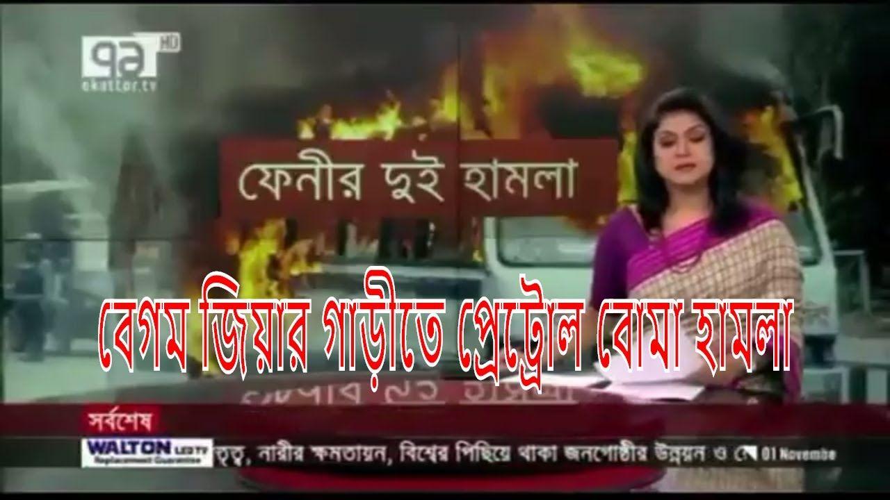 Bangla Khobor Ekattor TV 2 November 2017 Bangladesh Latest