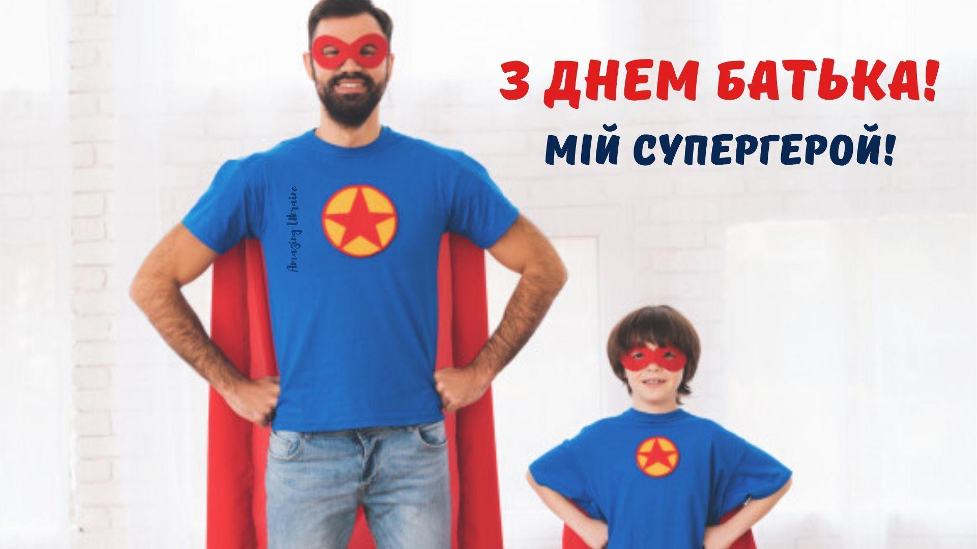 Привітання з Днем батька 2020 in 2020 | Mens tshirts, Mens tops, Mens polo  shirts