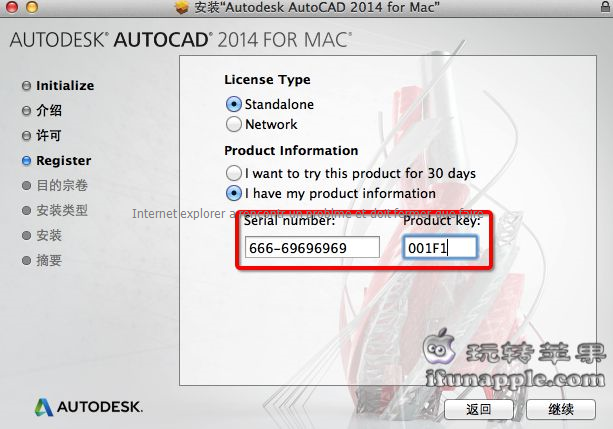 autocad 2014 product serial number