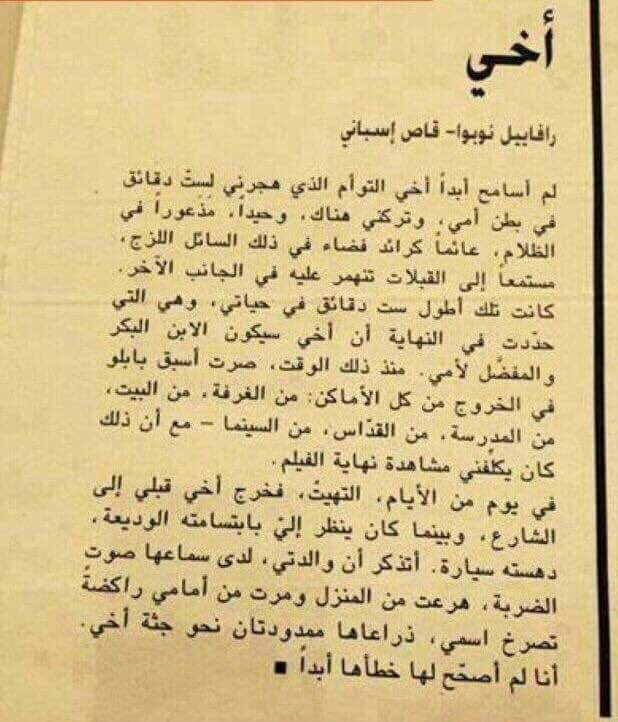 قصة أخي للكاتب الاسباني رافاييل نوب وا التي حازت على جائزة فاروني للقصص القصيرة جدا عام 2002 وترجمتها عن الإسبا Beautiful Arabic Words Quotations Cool Words