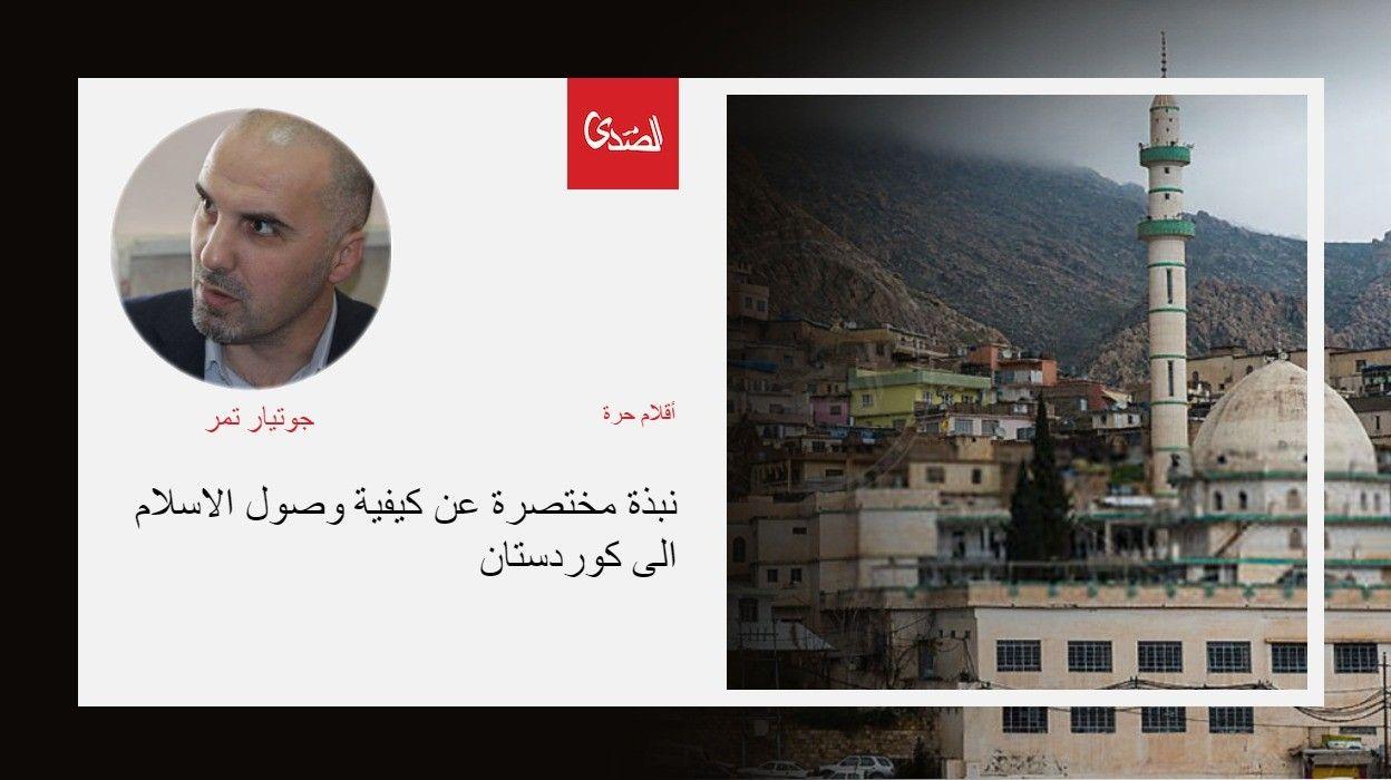 نبذة مختصرة عن كيفية وصول الاسلام الى كوردستان الصدى نت Movie Posters Poster Movies
