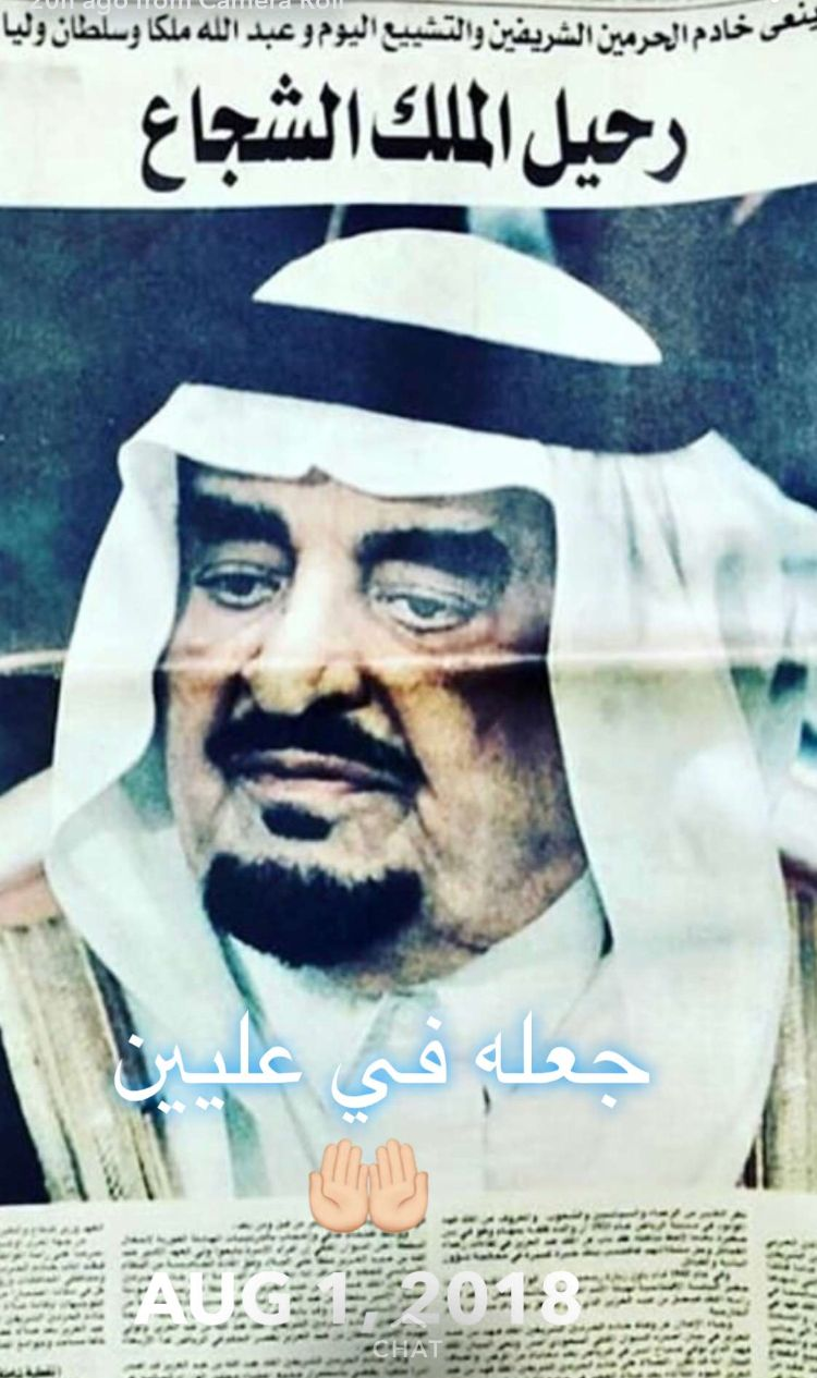 Pin By زنيرة On Saudi Arabia المملكة العربية السعودية Historical Place King Queen History