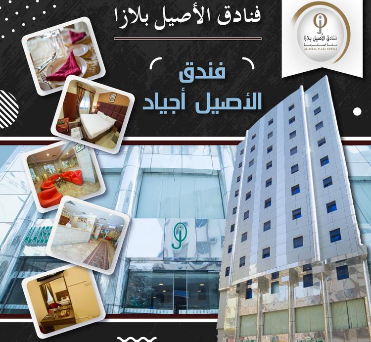 Al Aseel Ajyad Hotel Makkah Hotel Makkah Small Refrigerator