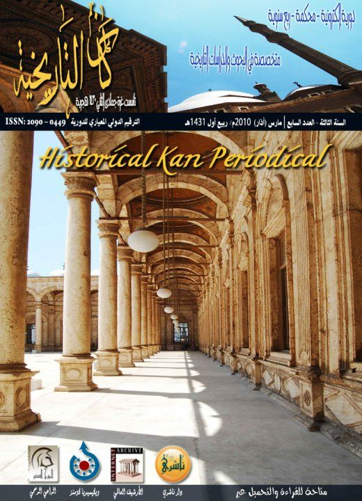 Cover of issue [7] of Historical Kan Periodical _ March 2010