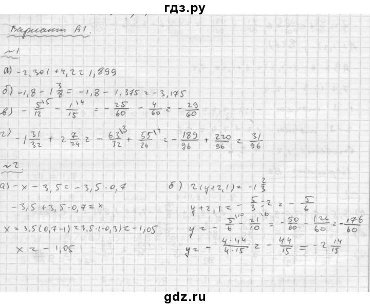 Диагностика по геометрии 9 класс 13 декабря