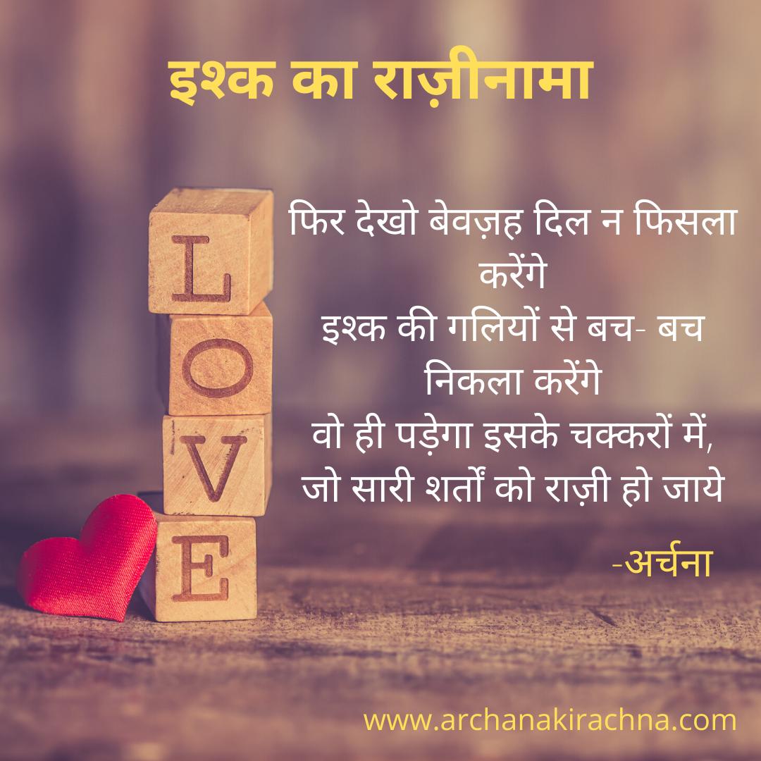 Pin By Archana Ki Rachna On Hindi Poetry In 2020