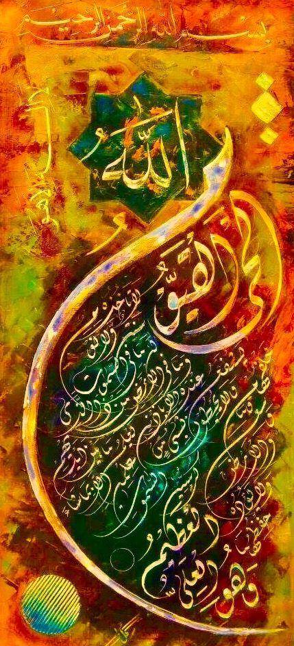 DesertRose,;,Aayat bayinat,;,Ayet AlKursy,;,calligraphy art,;,