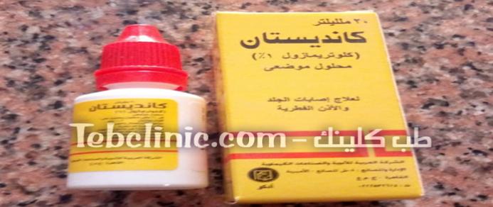 فوائد وأضرار كانديستان محلول Candistan لعلاج فطريات الجلد والأذن Mustard Bottle Bottle Toothpaste