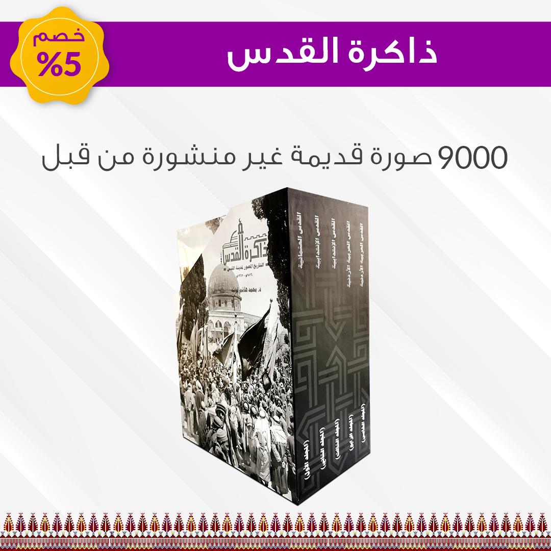 موسوعة ذاكرة القدس Books Catalog Save