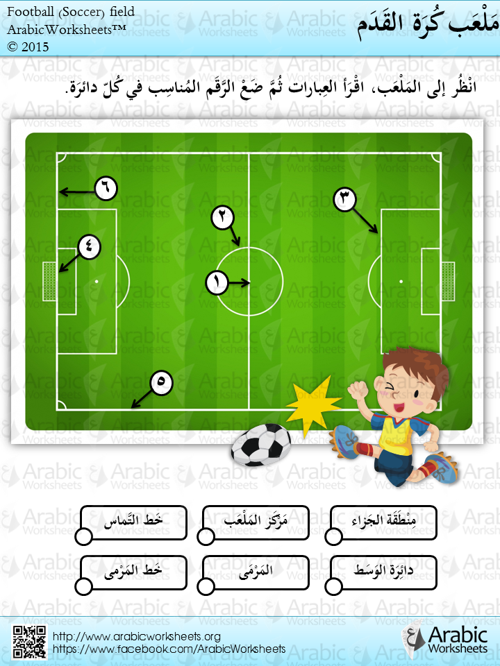 Soccer Field Read The Words Below The Picture And Connect Them To Tne Numbers In The Soccer Field Learning Arabic Vocabulary Builder Arabic Worksheets