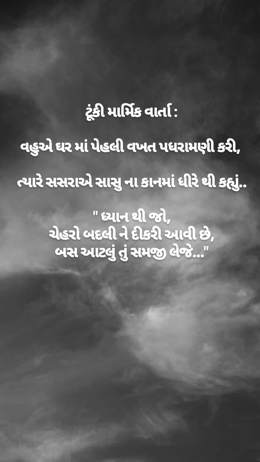5+ Gujarati quotes ideas in 5  gujarati quotes, quotes, life