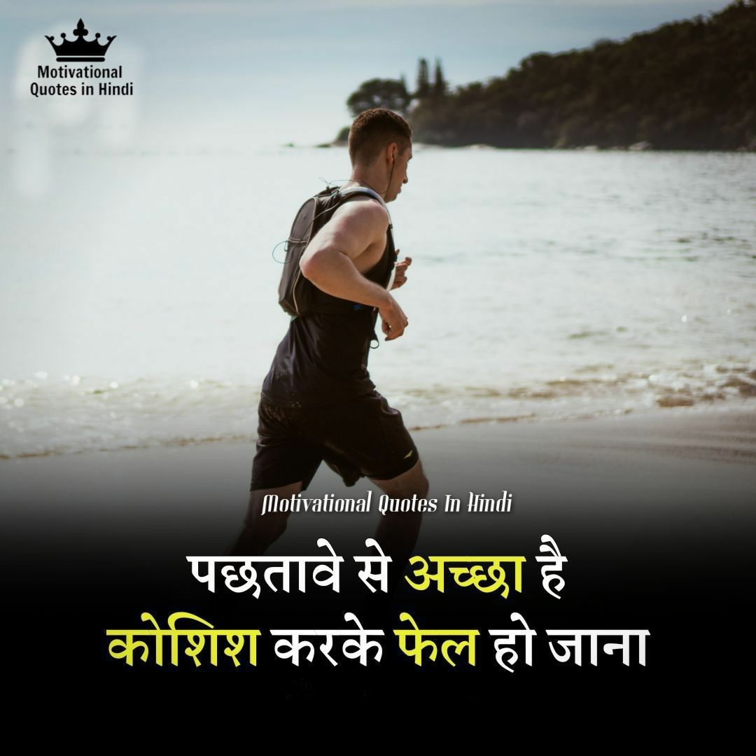 Motivational Lines In Hindi For Students Motivational Quotes In Hindi Hindi Quotes Motivational Lines