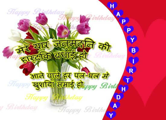 birthday wallpaper in hindi HAPPY BIRTHDAY WISHES – Birthday Greetings in Hindi