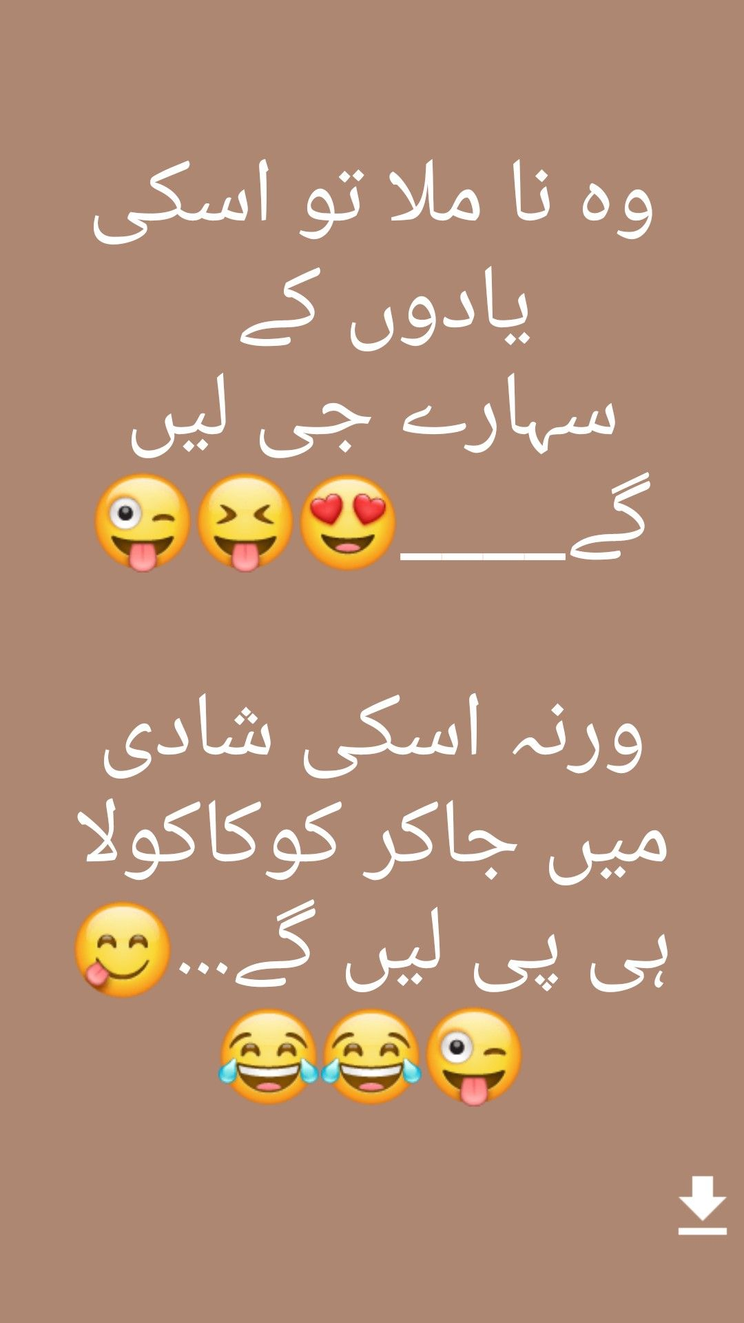 Pin By Ahmed Al Burkan On My Board Urdu Funny Quotes Best Friend Quotes Funny Friends Quotes Funny